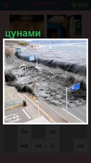 мощное цунами поднимает волны и гонит воду на набережную города