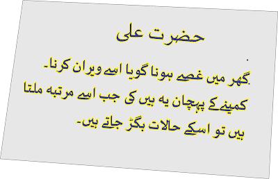 Hazrat Ali Qol syaing