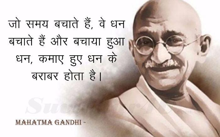 Suvichar For You Quotes सवचर इन हद Mahatma