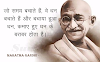 Mahatma Gandhi Anmol Vichar- subh vichar in English