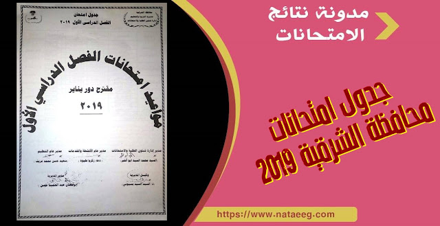 محافظة الشرقية : جدول امتحان الفصل الدراسى الاول 2018-2019 لجميع المراحل