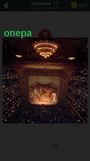 помещение театра где дают оперу, много зрителей