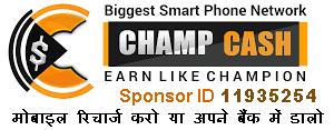 चैम्पकैश से पैसे कैसे कमाए? चैम्पकैश से रिचार्ज कैसे करे? चैम्पकैश डिजिटल इंडिया एप्प डाउनलोड, चैम्पकैश अप्प डाउनलोड, चैम्पकैश ट्रिक इन हिंदी, चैम्पकैश डिजिटल इंडिया, चैम्पकैश फ्री डाउनलोड, बेरोजगारी को मिटाना है तो इस फ्री के बिजनेस से जुड़ जाइये, Earn money part time and at home.