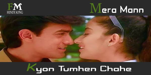 Mera-MannKyon-Tumhen-Chahe-Lyrics-In-Hindi-Mann-(1999)
