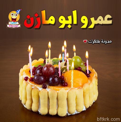 تورتة عيد ميلاد باسم عمرو ابو مازن صور تورتات مكتوب عليها اسم عمرو ابو مازن 2018