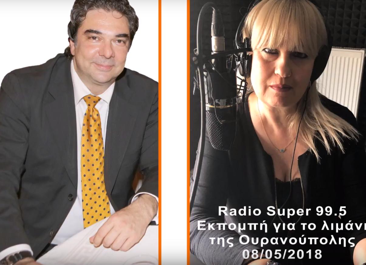 ΛΙΜΑΝΙ ΟΥΡΑΝΟΥΠΟΛΗΣ ΣΥΝΕΝΤΕΥΞΗ ΣΤΟ RADIO SUPER ΜΕ ΤΟΝ Γ ΠΑΠΑΔΟΠΟΥΛΟ