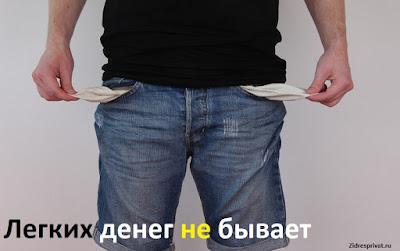 Легких денег не бывает