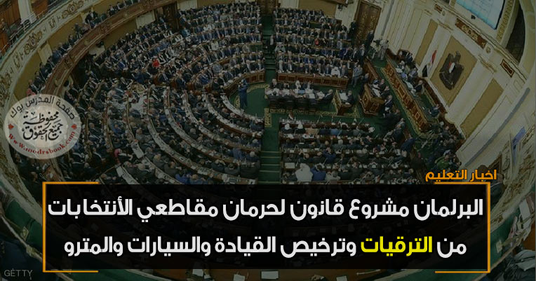 البرلمان مشروع قانون لحرمان مقاطعي الأنتخابات من الترقيات وترخيص القيادة والسيارات والمترو
