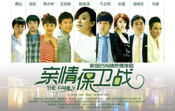 Định mệnh - The family battle (2013)