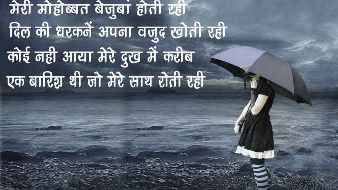 Best Hindi Shayari In One Line