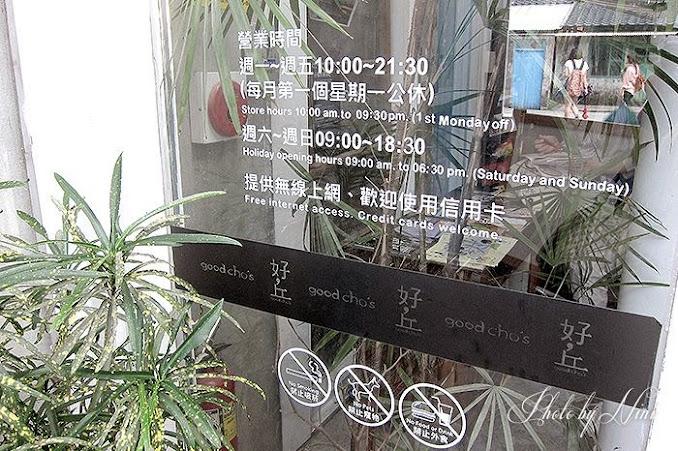 【台北信義區】好丘good cho's。文青最愛創意貝果早午餐