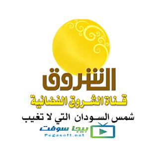 قناة الشروق السودانية بث مباشر