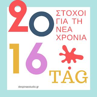 Στόχοι για τη νέα χρονιά tag