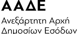 Από 1η Ιανουαρίου 2017 το υπουργείο Οικονομικών, έπειτα από 188 χρόνια οργανικής λειτουργίας στο πλαίσιο του εθνικού κράτους, παύει επί της ουσίας να υφίσταται