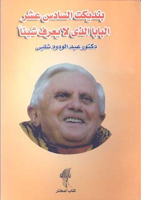 بنديكت السادس عشرالبابا الذي لا يعرف شيئا - عبد الودود شلبي