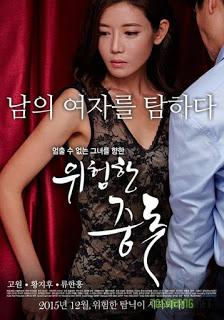 Dangerous Addiction (2015) [ใหม่เกาหลี 18+ Soundtrack NoThai]