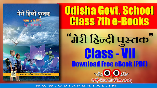 "download Class 7th (VII) Hindi Book ""Meri Hindi Pustak (मेरी हिन्दी पुस्तक)"" e-Book PDF for free!, eBook: Class 7th Hindi ""Meri Hindi Pustak (मेरी हिन्दी पुस्तक)"" - Odisha Govt School Books Download 2017 new books"