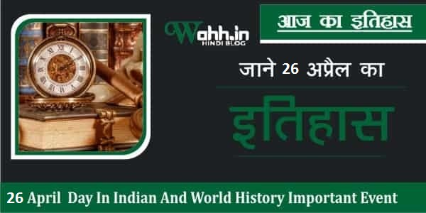 History-Of-26-April-In-Hindi