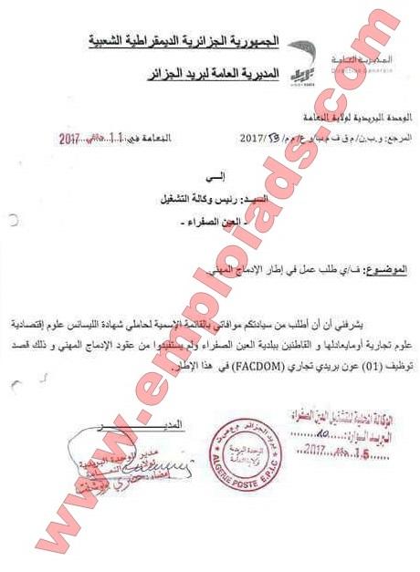 اعلان مسابقة توظيف بالوحدة البريدية ولاية النعامة جانفي 2017