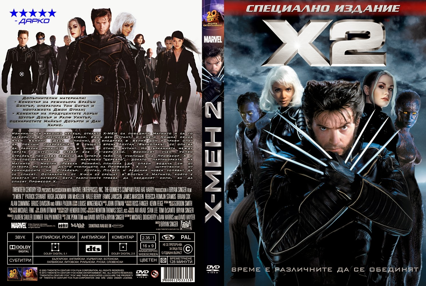 X Men Dvd Cover: X-men 2 2003 Dvd Cover Related Keywords