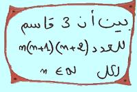 البرهان بفصل الحالات  - بين أن 3 قاسم للعدد n(n+1)(n+2)