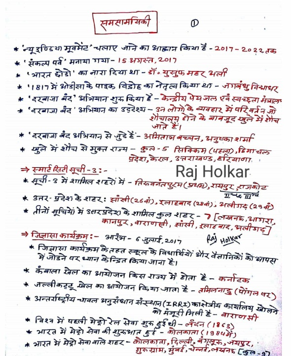 Current Affairs Handwritten Notes In Hindi By Raj Holkar