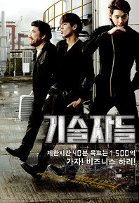 KOREAN MOVIE - The Technicians