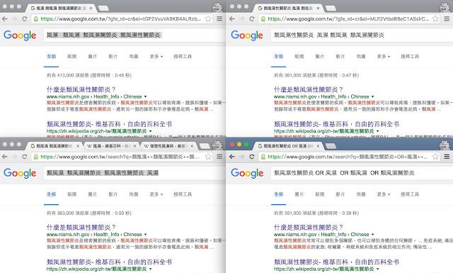 如何利用搜尋引擎尋找風濕過敏免疫疾病的診斷或治療指引:第一個字最重要,中文搜尋別用 OR!