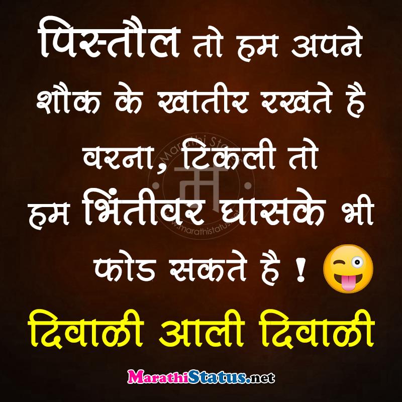 Marathi Diwali Greetings with Message
