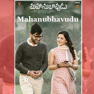 Kiss Me Baby Song Lyrics From Mahanubhavudu