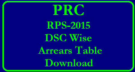 AP PRC Arrears Table for all DSC Wise for SAs Download AP PRC 2015 Arrears Payment Instructions By Chief Minister Babu/2018/05/ap-prc-rps-2015-arrears-payment-teachers-employees-instructions-guidelines-prc-arrears-table-download.html