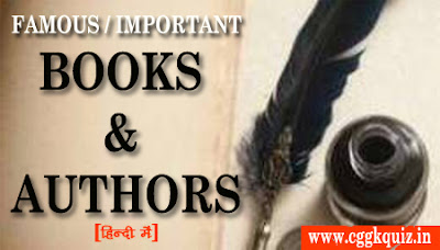 indian famous books and writers name gk in hindi quiz for all competitive exam related list of important books and their authors names.