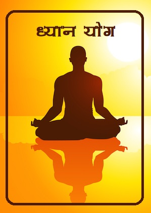 Patanjali Yoga Book In Hindi Pdf