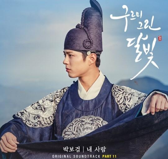 《雲畫的月光》OST Part.11 朴寶劍-'내 사람'《我的人》