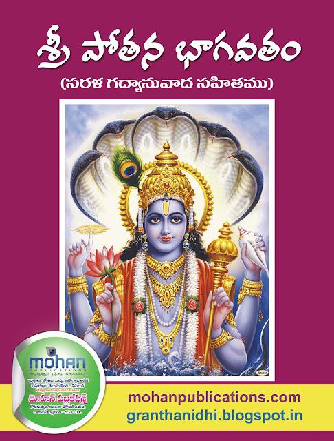 Bhagavatam mohanpublications bhaktipustakalu granthanidhi