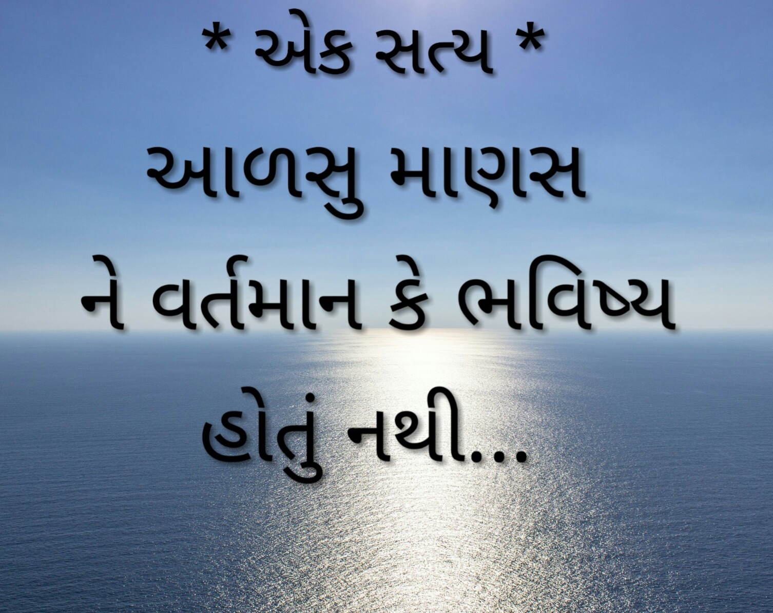 Best Gujarati Suvichar Sms True Hindi Help