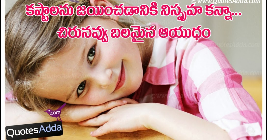 quotations on smile in telugu - photo #8