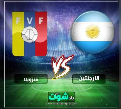مشاهدة مباراة الارجنتين وفنزويلا بث مباشر اليوم 22-3-2019 في مباراة ودية