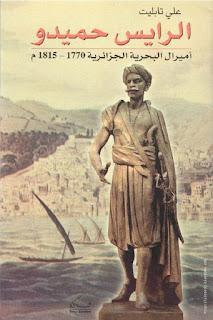 البحرية العثمانية pdf