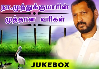 Na Muthukumar Varigal Super Hit Audio Jukebox