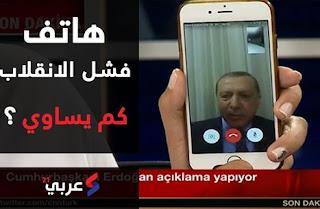 Taleefanka Erdoghan ka soo halay oo malyuun riyaal lagu rabo
