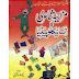 Urdu Funny Poetry Pdf