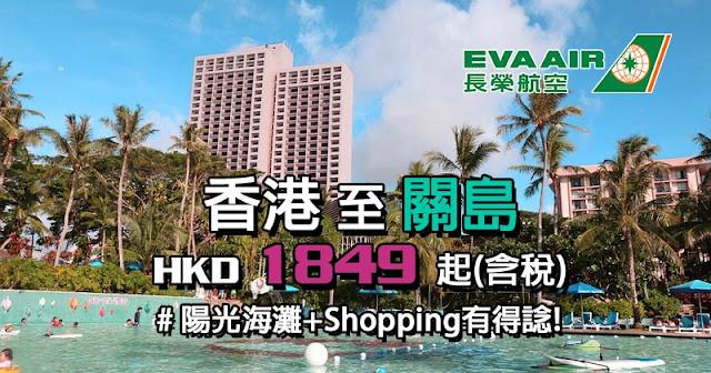 超平坐Hello Kitty 歡樂機飛關島!長榮航空 香港飛關島來回連稅千九唔洗,年底前出發!