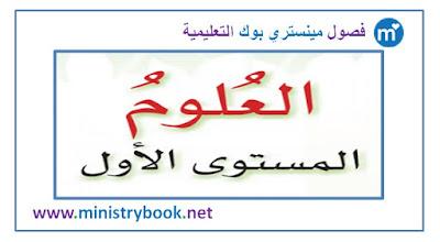 كتاب العلوم التعليم المسرع المستوى الاول 2018-2019-2020-2021