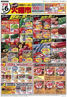9/6〜9/7 S火曜市&水曜得売