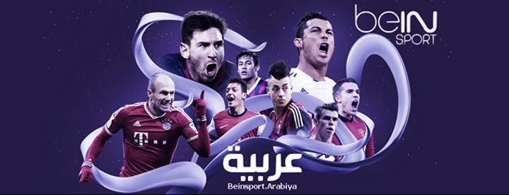 bein sport العربية
