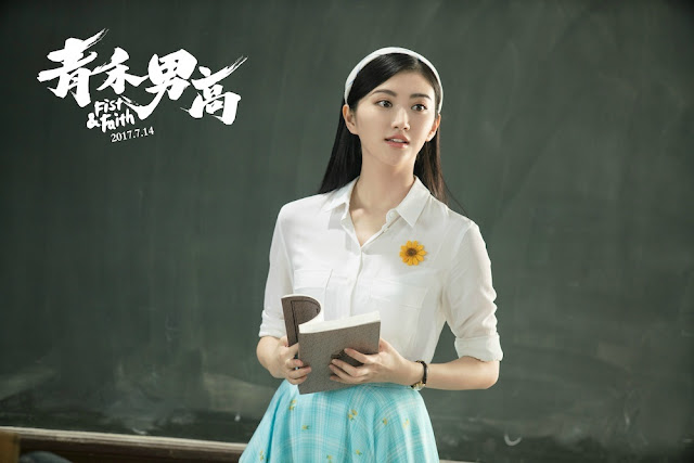 Fist & Faith Jing Tian