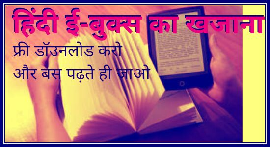 hindi ebooks free download top website