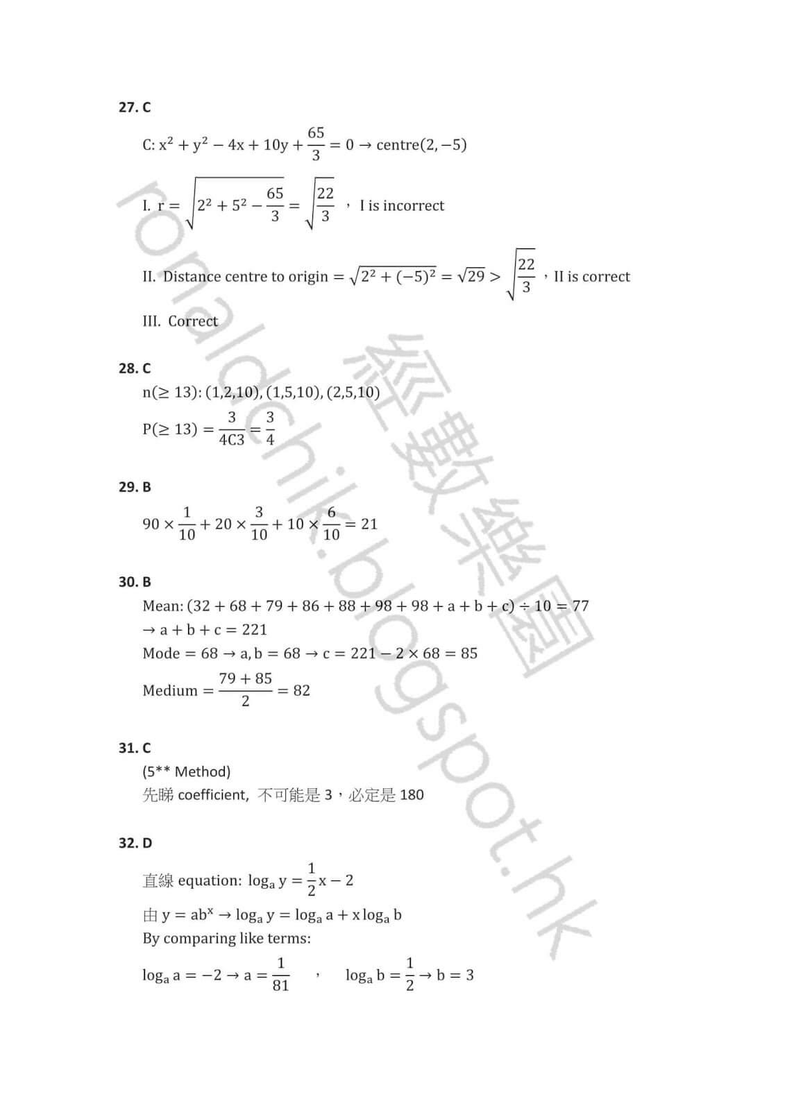 2016 DSE Math Paper 2 數學 卷二 答案 Q.27,28,29,30,31,32