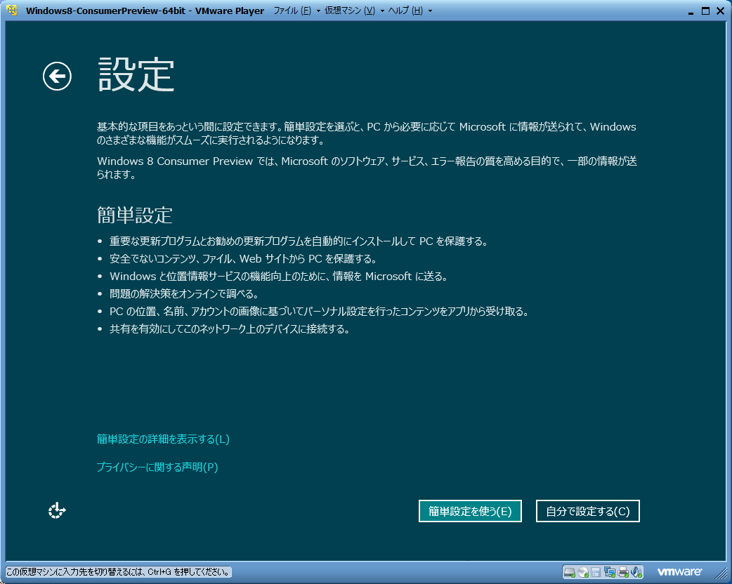 Windows 8 Consumer PreviewをVMware Playerで試す 1 -21